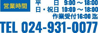 TEL 024-931-0077営業時間 平日9:00〜18:00/日・祝 10:00~18:00 作業受付16:00まで